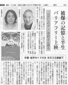 2012.7.21-GEN.jpg