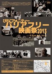 2013.2.8-1.jpg