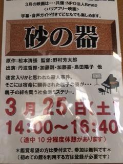 2017.3.25砂の器.JPG